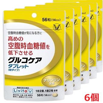 グルコケア タブレット (粒タイプ)56粒×6個【機能性表示食品】