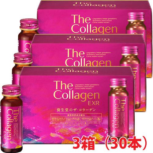 【資生堂からの正規仕入れ品】ザ・コラーゲン EXR<ドリンク> 50mL×30本 shiseido the collagen
