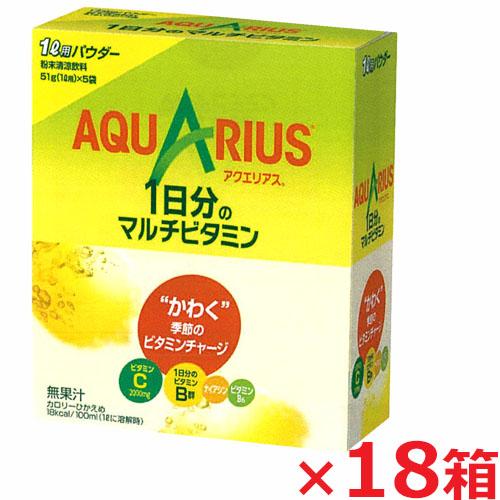 アクエリアス 1日分のマルチビタミン 出群 パウダー 粉末 1L用 Δ ブランド激安セール会場 AQUARIUS 熱中症対策 5袋入×18箱