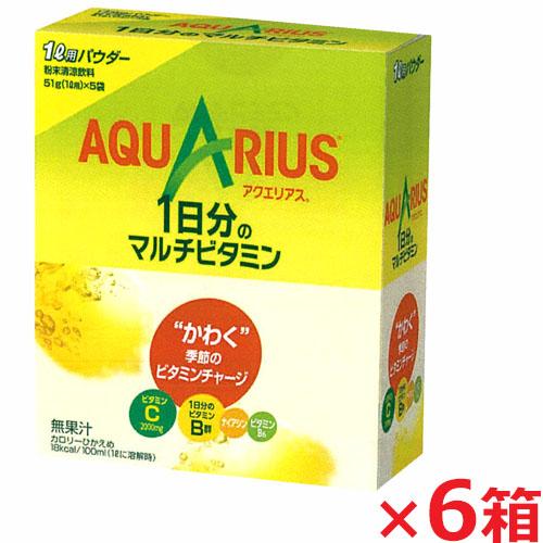 アクエリアス 1日分のマルチビタミン パウダー(粉末) 1L用 5袋入×6個【熱中症対策】Δ