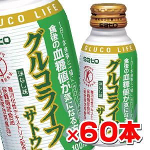 ★送料無料・2ケース(60本)血糖値が高めの方の特定保健用食品 グルコライフ 100mL×60本
