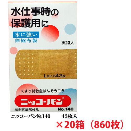 日廣薬品ニッコーバン Lサイズ-43枚×20個 No.140 医薬部外品 くすり付救急ばんそうこう
