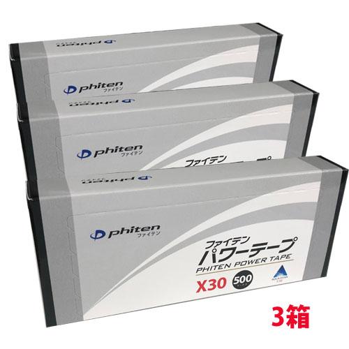 ★送料無料・3個セット★ファイテン パワーテープ X30 【500マーク入り】 ★送料無料!