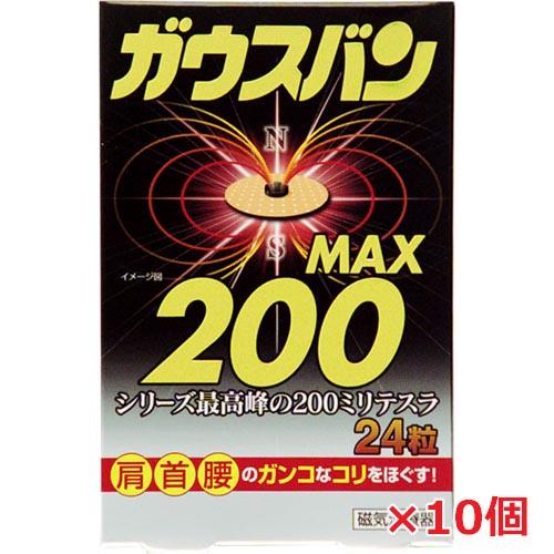 ★送料無料★磁気治療器ガウスバンMAX 24粒×10個シリーズ最高峰200ミリテスラ・肩こり・腰・首すじのコリに  10P03Dec16