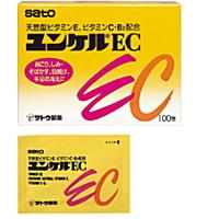 【第3類医薬品】★送料無料・3個セット★ユンケルEC 100包×3個  【コンビニ受取対応商品】