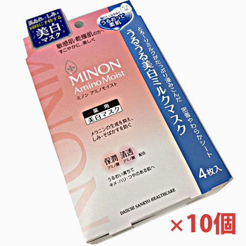 ミノン アミノモイスト うるうる美白ミルクマスク 20mL×4枚入×10個【医薬部外品】【sunsn】