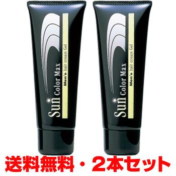 ★送料無料・2本セット★サンカラーマックス メンズ(男性用)75g×2本 10P01Sep13 【suns】