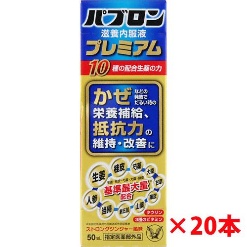 パブロン滋養内服液プレミアム 50mL×20本【指定医薬部外品】
