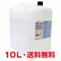 ★送料無料★外皮消毒剤 カネパスソフト 10L(速乾性手指消毒剤) 10P03Dec16
