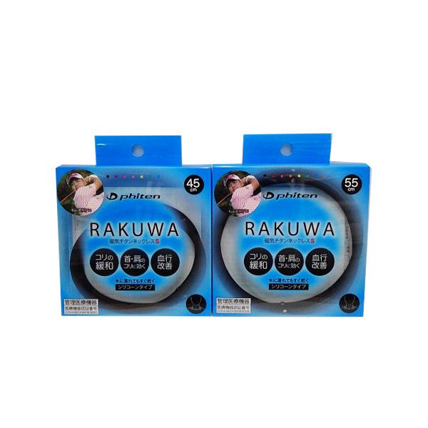 ゆうメール送料無料 高品質 大特価 RAKUWA磁気チタンネックレスS ブラック smtb-s