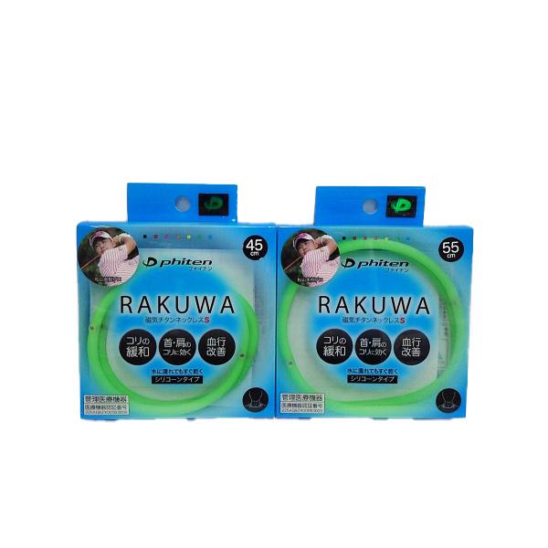 春の新作 ゆうメール送料無料 RAKUWA磁気チタンネックレスS グリーン smtb-s 在庫一掃