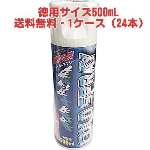 瞬間冷却コールドスプレー 徳用500mL×24本