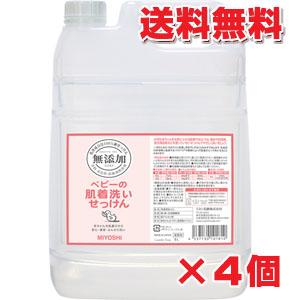★送料無料・4個セット★業務用 ミヨシ石鹸 無添加 ベビーの肌着洗いせっけん 5L×4個