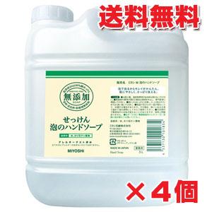 ★送料無料・4個セット★業務用 ミヨシ石鹸 無添加 せっけん泡のハンドソープ 3L×4個