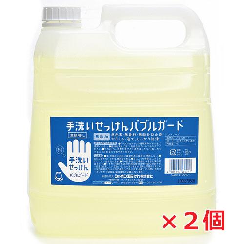 ★送料無料★シャボン玉石けん 手洗いせっけんバブルガード 業務用 4L×2個