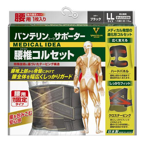 特殊技術に基づいたテーピング構造で 腰椎上部から骨盤にかけて腰全体を幅広くしっかりガードします プレゼント バンテリンコーワサポーター 腰椎コルセット ブラック 1枚入り ゆったり大きめ 男女兼用 LLサイズ:95cm~115cm ※アウトレット品