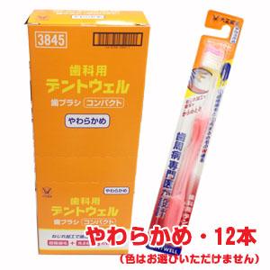 大正製薬 歯科用デントウェル歯ブラシ コンパクト やわらかめ5400円以上お買い上げで送料無料