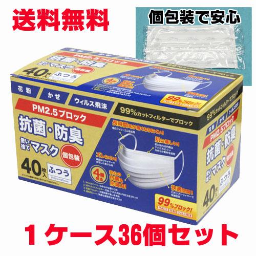 やわらかい抗菌・防臭1枚ずつ個別包装 使い捨てマスク 40枚×36個(175mm×90mm)reed-hcmask