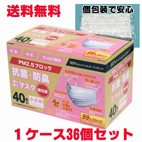 やわらかい抗菌・防臭1枚ずつ個別包装 使い捨てマスク 小さめ 40枚×36個(145mm×90mm)reed-hcmask