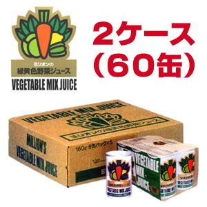 ★送料無料・お得な2ケース★ミリオンの緑黄色野菜ジュース 160g×60缶入(ミリオンの野菜ジュース)