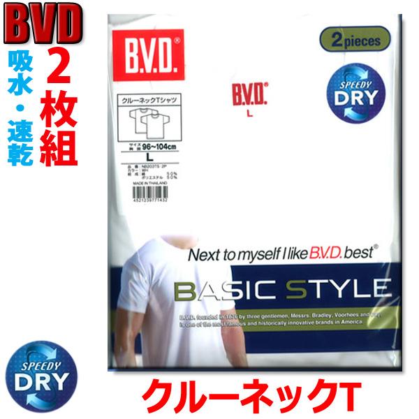 1位 超お買得な2枚組 BASIC STYLEスピーディードライBVD機能インナーがこの価格 吸汗即乾機能 型くずれしにくい機能インナー 丸首 半袖 紳士 最大20%OFFクーポン 流行 B.V.D. サイズM ゆうパケット送料無料 マラソン 28-NB203 L 特別価格 BVD 授与 クルーネックTシャツ2枚組 メンズ