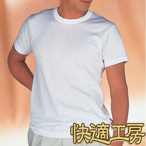 やわらか素材 フライス編 素肌にやさしい 激安通販ショッピング 気持ちいいがいつまでも 特別価格 GUNZE 快適工房 半袖丸首シャツ 日本製 良質綿100% 紳士 グンゼ 01-KH5014-LL 値引き LL