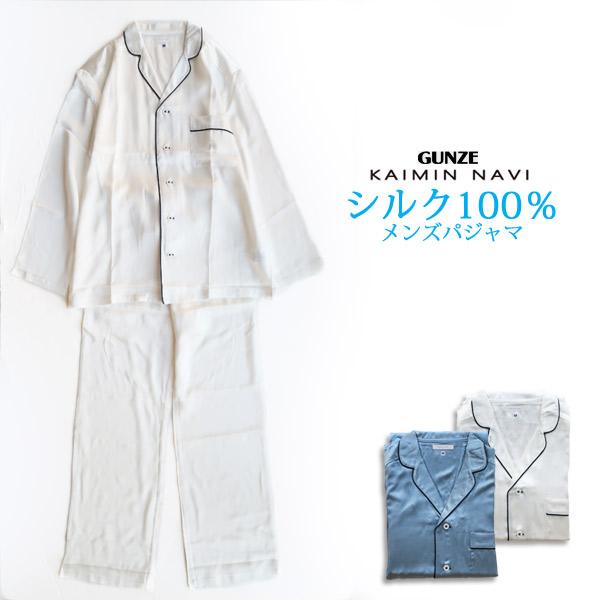 【送料無料】メンズ シルク100%パジャマ 長袖長ズボン GUNZEグンゼ Kaiminnavi(快眠ナビ)