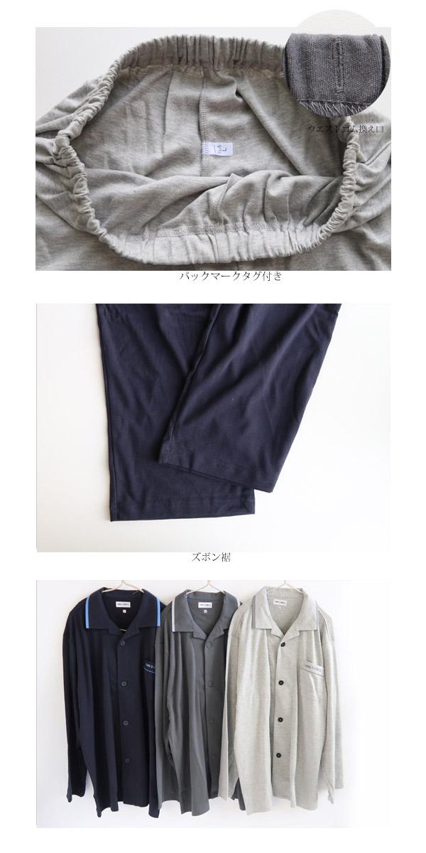 【最大20%OFFクーポン対象】ニット素材 紳士パジャマ 長袖&長パンツ 上下セット 綿混スムース グンゼ COOME CI COMME CA