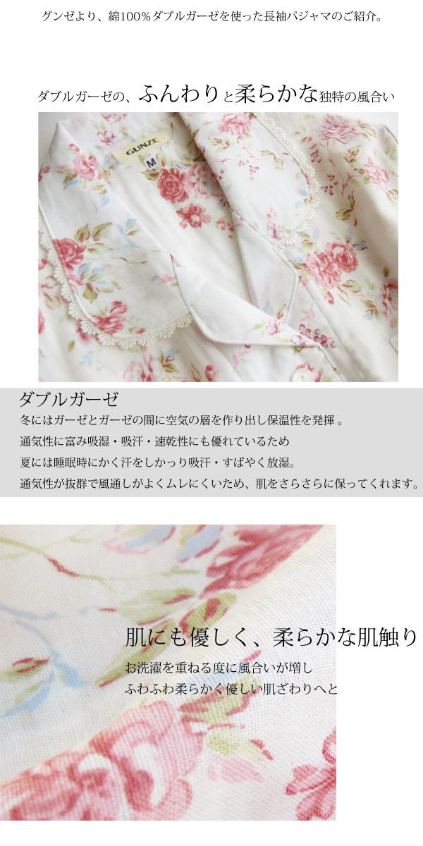 レディース 綿100%のWガーゼを使用した上品な花柄のパジャマ。 日本製ガーゼ生地を使用した睡眠時に快適な長袖長パンツ婦人寝間着 【送料無料】 上下セット 再再再再再再入荷!