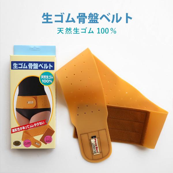 腰痛 ギックリ腰に最適 <通気性があってムレが少ない ファクトリーアウトレット 最大30%OFFクーポン 日本製 健康生ゴム骨盤ベルト M LL天然生ゴム100%マジックテープで着脱簡単 男女兼用 L 11-7000 捧呈