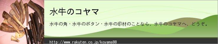 水牛のコヤマ:水牛の原材料屋のコヤマがお送りする手作り水牛ボタン。