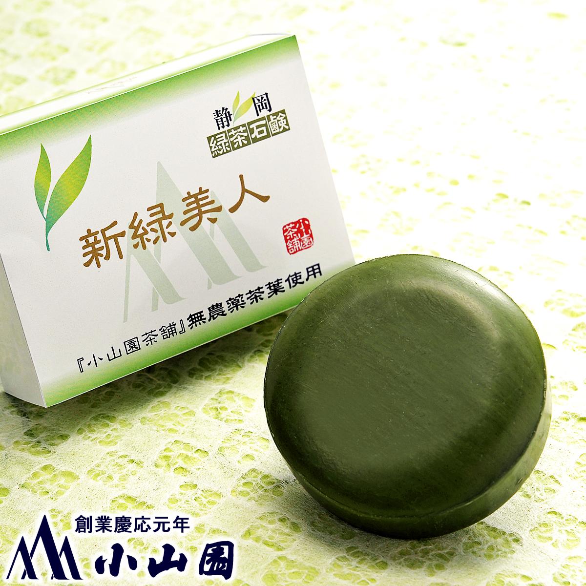当店が厳選しました無農薬栽培の静岡茶の美肌成分と、ヒアルロン酸・コラーゲンを含んだ石けんです。 静岡緑茶石鹸「新緑美人」100g箱入 (泡立てネット付)