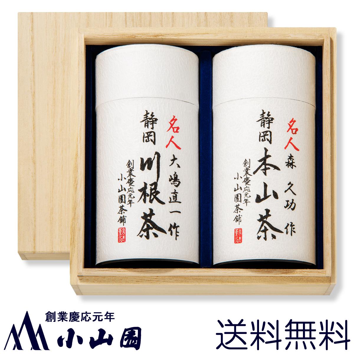【全国送料無料】大嶋 直一 作「川根茶」・森 久功 作「本山茶」詰合せ