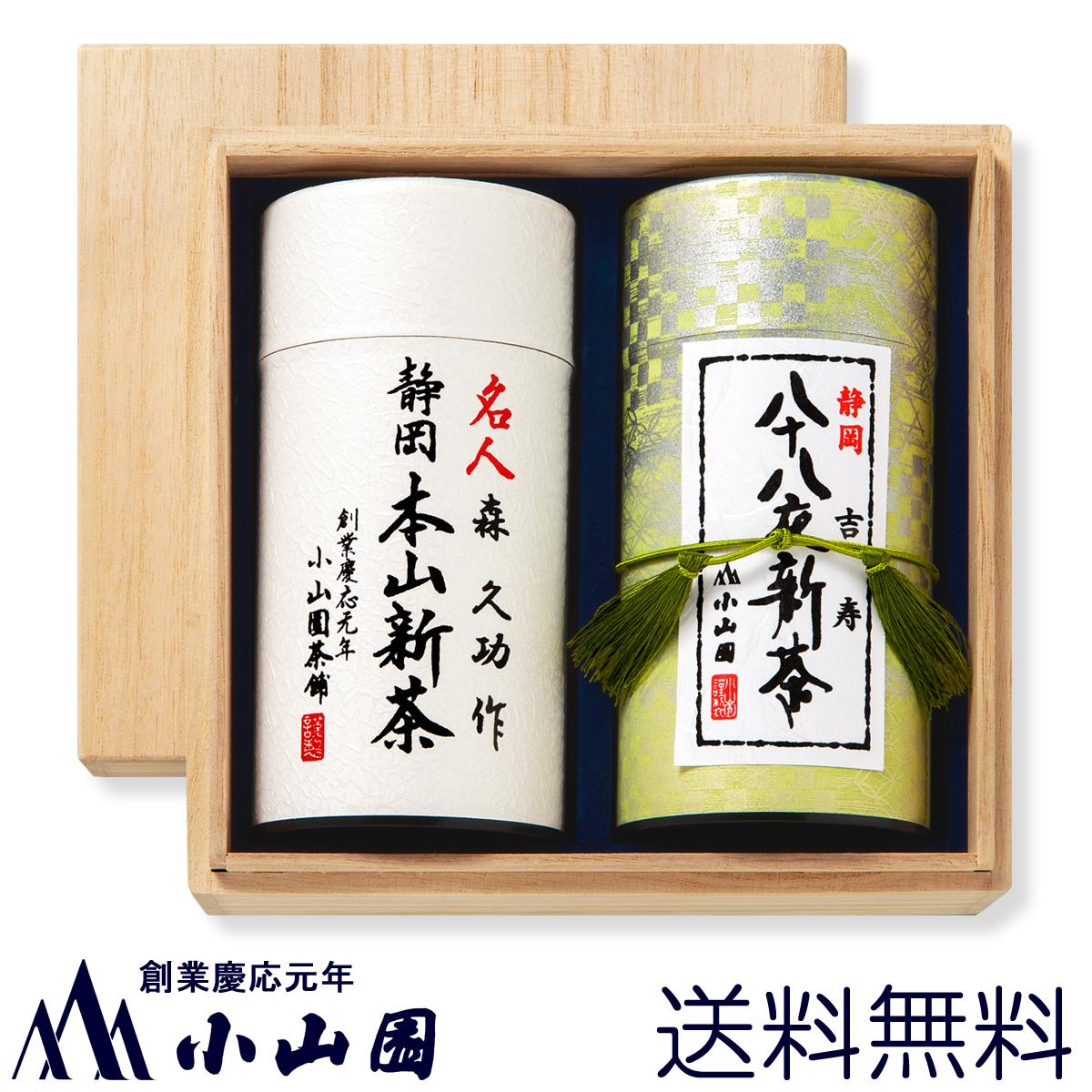 【全国送料無料】森 久功 作「本山新茶」・八十八夜新茶「吉寿」詰合せ