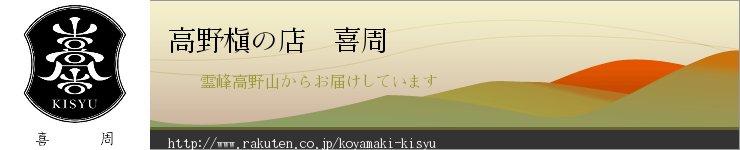 高野槇の店 喜周:高野槇(コウヤマキ)の切花、苗木を専門に取り扱っています!