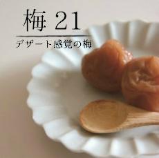 お茶請けに最適な甘めの梅干しです。南高梅の持ち味である肉厚で皮が薄くとろけるような舌ざわりを活かした梅干しです。 梅21 1kg デザート感覚の甘い梅 お茶請けに 南高梅 贈答用 お中元 敬老の日 御歳暮 甘い梅