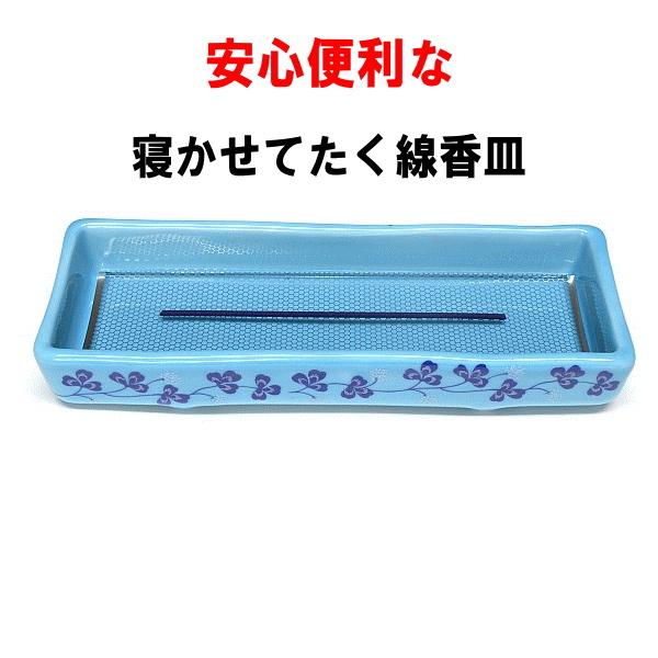 【香炉皿】夕香 クローバー柄 日本製 【香皿 お香立て 寝かせて 危なくない】