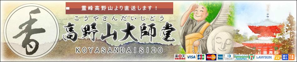 香老舗 高野山大師堂:紀州和歌山高野山のお線香と香木の専門店