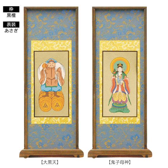 ■日蓮宗■ 西陣緞子表装・スタンド掛軸両脇 【大】【smtb-TK】