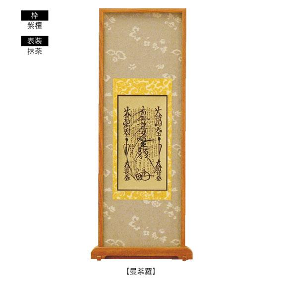 ■日蓮宗■ 西陣緞子表装・スタンド掛軸ご本尊 【大】【smtb-TK】