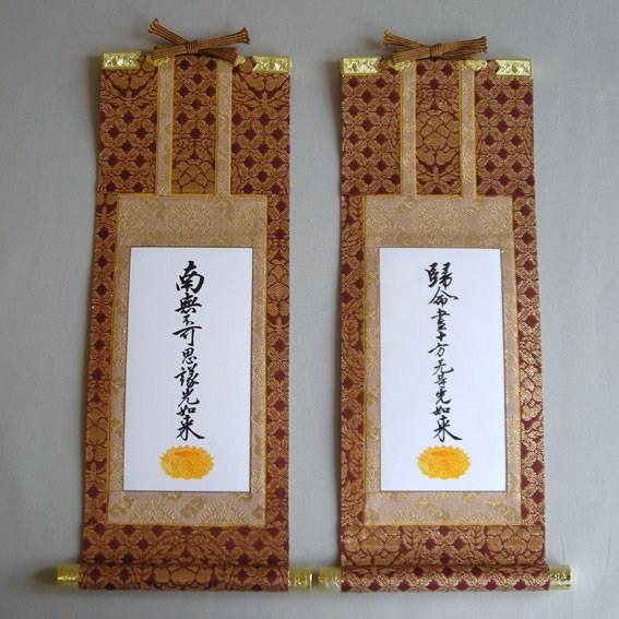 ■浄土真宗・大谷派(東本願寺)■ 高級茶表装・脇掛軸セット 【50代】