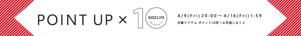 KOZLIFE コズライフ:ケーラー、HAYなど北欧デザイン中心のインテリア・キッチン雑貨のお店です