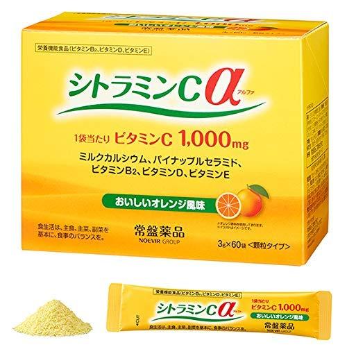 [送料無料]シトラミンCα(アルファ)3個セット 栄養機能食品 オレンジ味 ビタミンC 常盤薬品