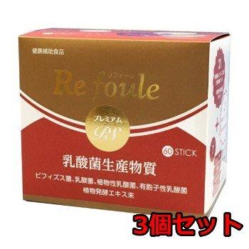 リフォーレ プレミアムPS(乳酸菌生産物質PS-B1)1.5g×60包 3個セット