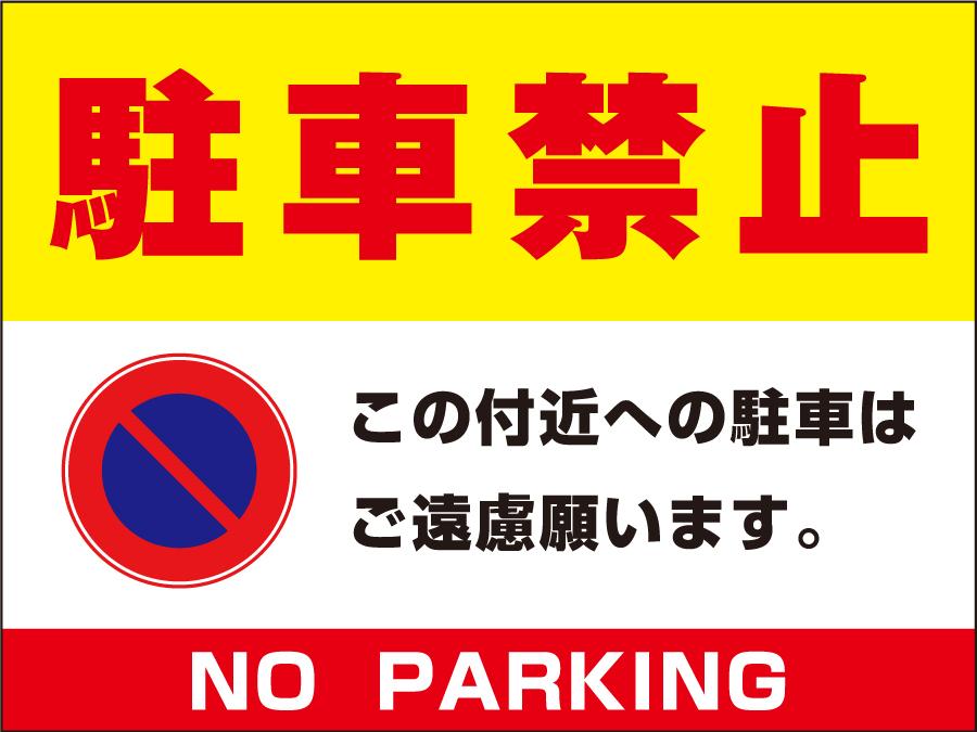 【デザイン豊富】【91cm×60cm】 看板 駐車場看板 駐車禁止看板 プレート看板【アルミ樹脂複合板】