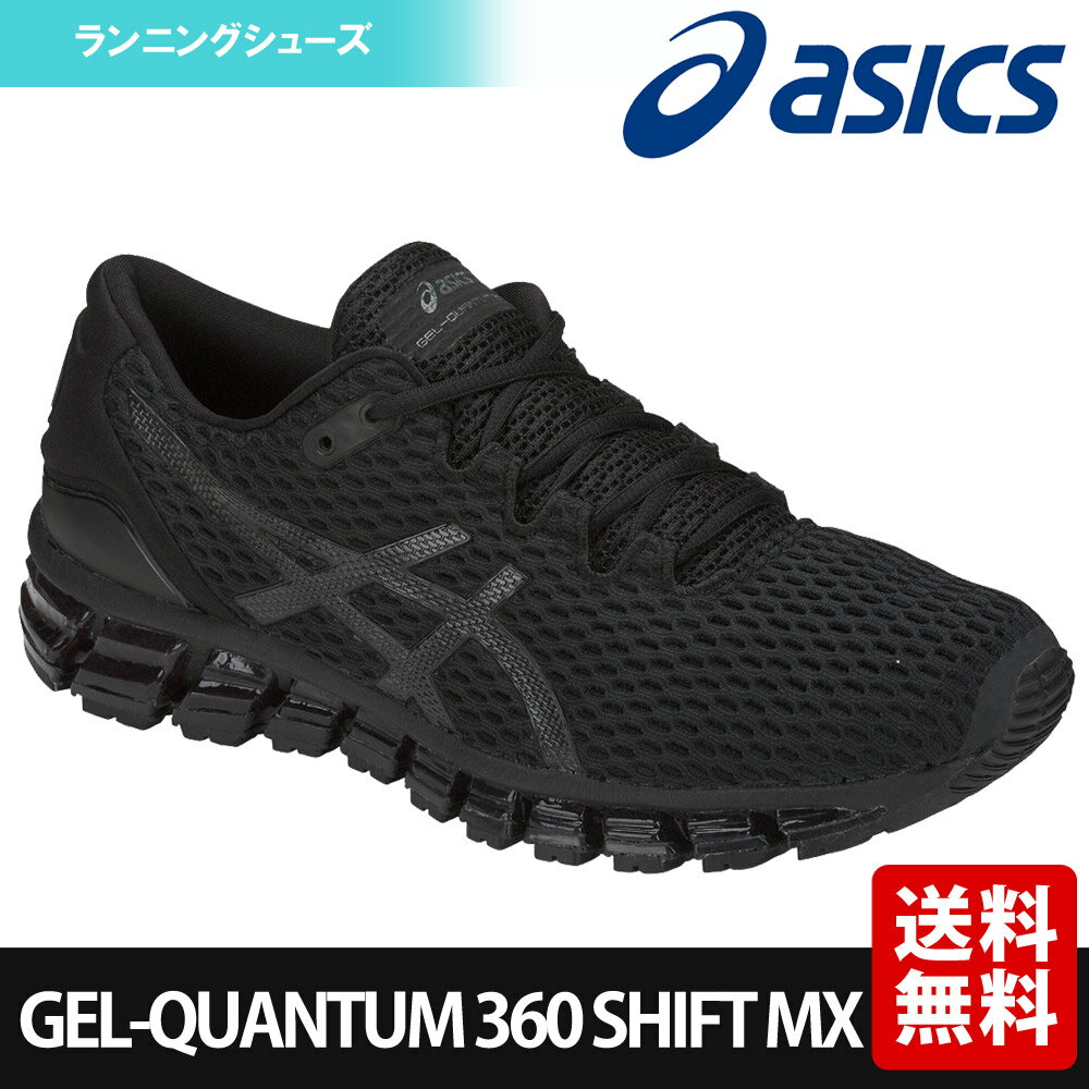 アシックス asics ランニングシューズ メンズ GEL-QUANTUM 360 SHIFT MX ゲルクォンタムシフト T839N-1690 『即日出荷』「あす楽対応」