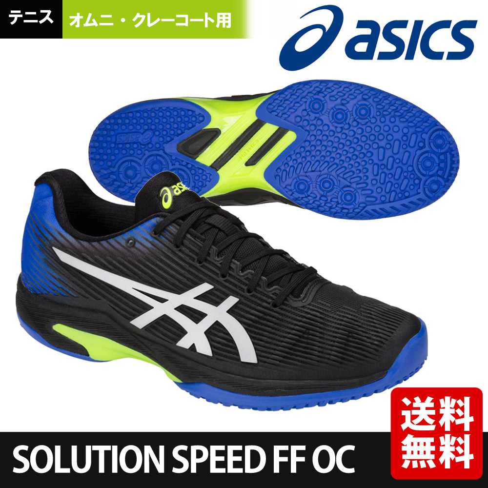 アシックス asics テニスシューズ メンズ SOLUTION SPEED FF OC ソリューションスピード FF OC 1041A002-011 オムニ・クレーコート用