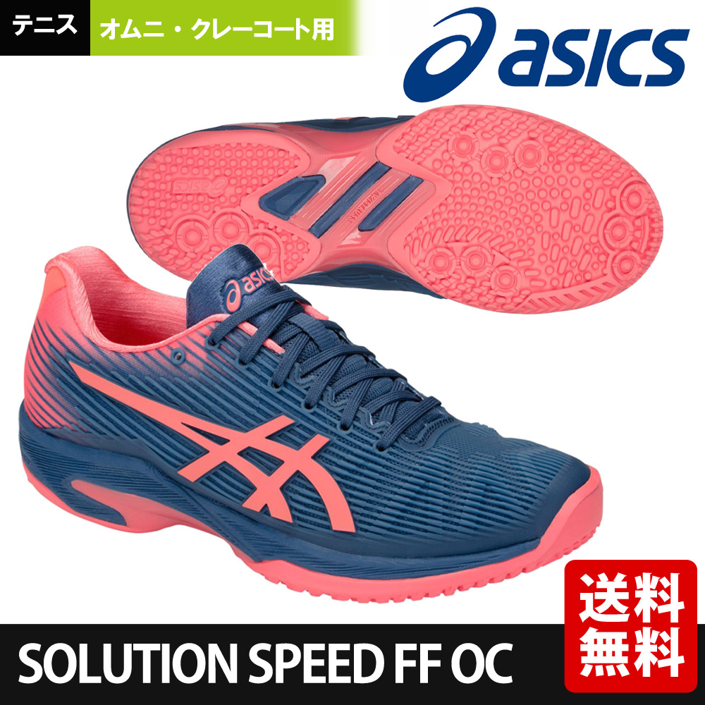 アシックス asics テニスシューズ レディース SOLUTION SPEED FF OC ソリューションスピード FF OC 1042A005-410 オムニ・クレーコート用