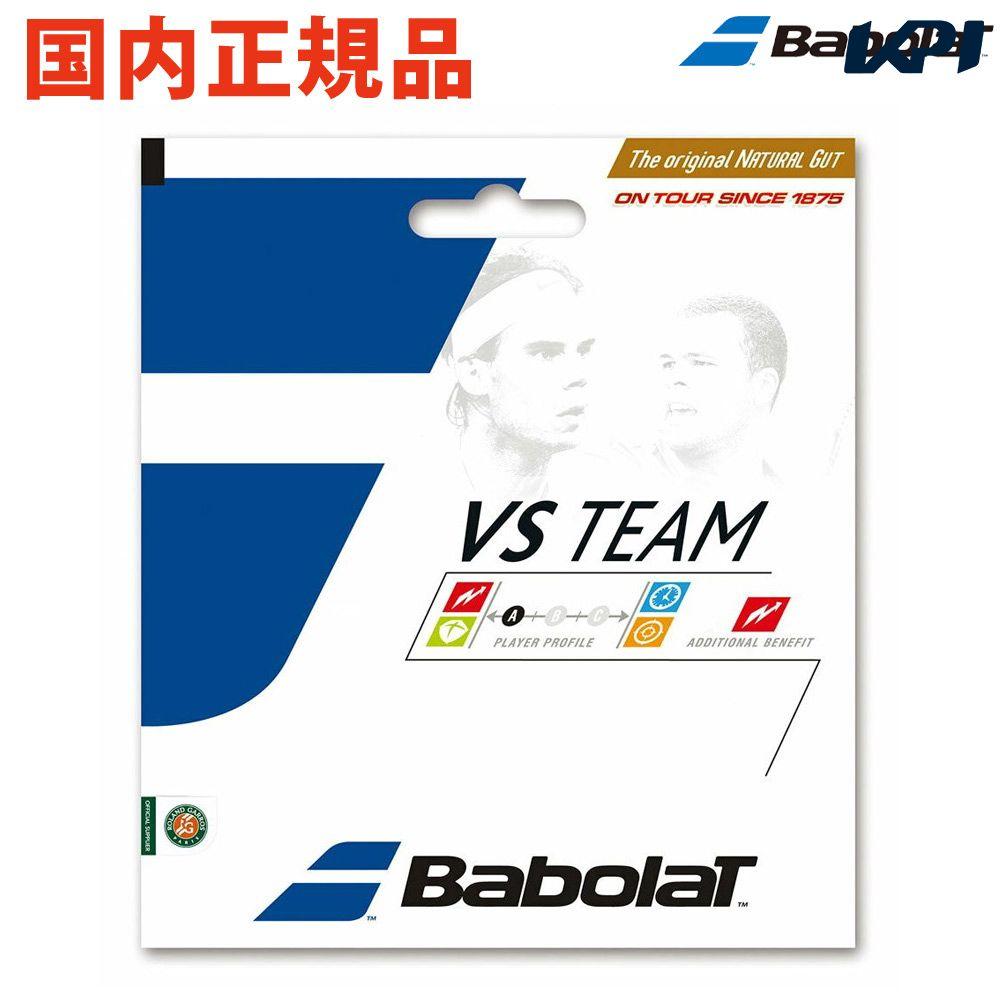 【全品10%OFFクーポン対象】『即日出荷』BabolaT(バボラ)「VSチーム 125 BA201024」硬式テニスストリング(ガット)「あす楽対応」