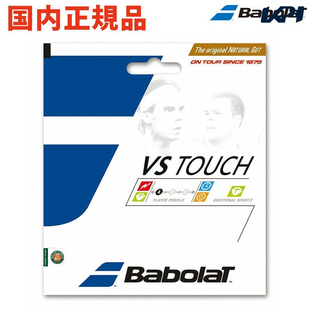 【全品10%OFFクーポン対象】『即日出荷』BabolaT(バボラ)「VSタッチ 130/135 BA201025」硬式テニスストリング(ガット)「あす楽対応」